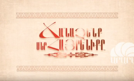 (Eastern Armenian) Ճանաչենք Մեր Հայրենիք – Արեւմտեան Հայաստանը