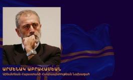 (Western Armenian) Արեւմտեան Հայաստանի Հանրապետութեան Սահմանադրական Դատարանի ստեղծման մասին