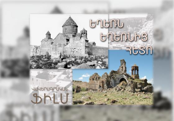 (Eastern Armenian) Մշակութային ցեղասպանություն հայ ազգի ցեղասպանությունից հետո․ Հայկական հուշարձանները ոչնչացնելու թուրքական քաղաքականությունը
